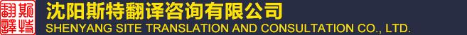 翻译公司-沈阳翻译公司-翻译价格-辽沈地区品牌翻译公司