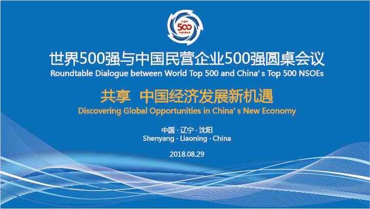世界500强与中国民营企业500强圆桌会议8月29日在沈拉开帷幕